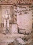 olympic games  poster 1896 Athens